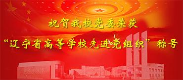 """我校党委荣获""""辽宁省高等现金网三倍投先进党组织""""称号"""