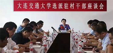 党委书记阙澄宇与完成驻村工作任务返回学校的选派干部亲切座谈