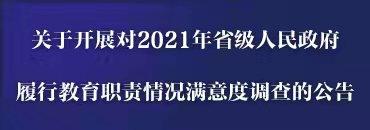 关于开展对2021年省级人民政府履行教育职责情况满意度调查的公告